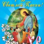 С праздником Светлого Христова Воскресения! С Пасхой!